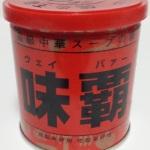ウェイパーの缶