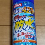 ロックタイト 超強力防水スプレーDBS-420