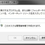 Windows 7のファイル名を指定して実行画面