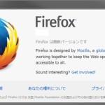 Firefoxをもっと便利にするおすすめアドオン 22選