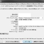 Windows 7のDirext X診断ツールの画面