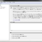 Windowsのパフォーマンスログ(モニタ)取得の設定方法