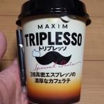 トリプレッソ(TRIPLESSO) チルドコーヒー