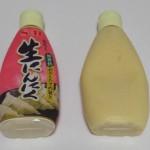 S&B お徳用シリーズのおろしニンニクとおろしショウガ