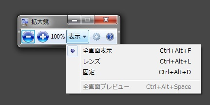 Windowsの拡大鏡メニュー