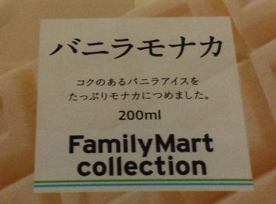 FamilyMart collection バニラモナカの商品説明