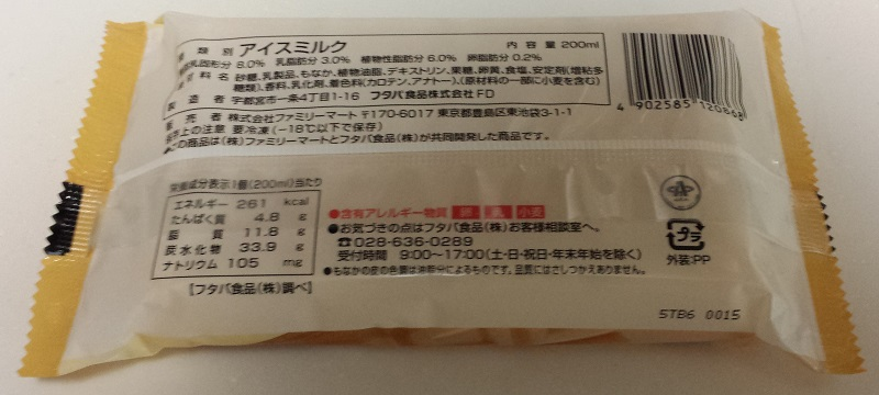 FamilyMart collection バニラモナカのパッケージ背面の説明書き