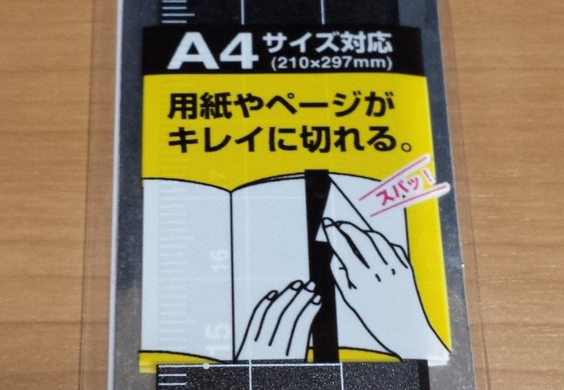 クツワ HiLiNE アルミ定規 XS30BKのパッケージの『用紙やページがキレイに切れる。』という説明文