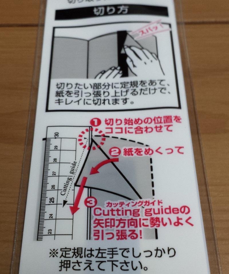 クツワ HiLiNE アルミ定規 XS30BKパッケージ背面の説明書き