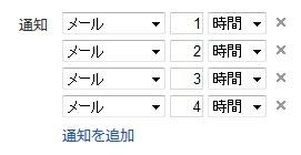 google-calendar-5
