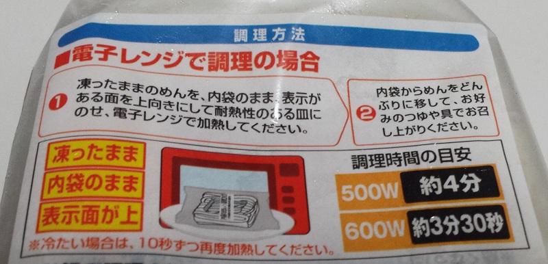 冷凍讃岐うどんのパッケージ背面記載の電子レンジによる調理方法