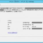 Windows Serverで不定期に発生していたvolsnap 25エラーがなおった!