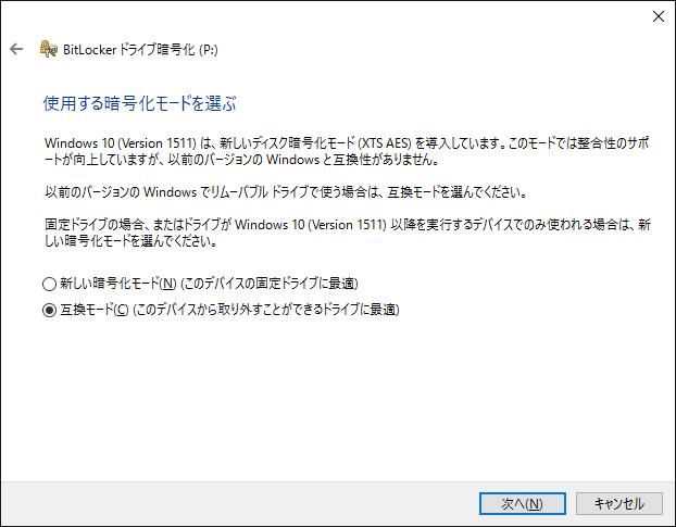 BitLockerの暗号化モードを選択する画面
