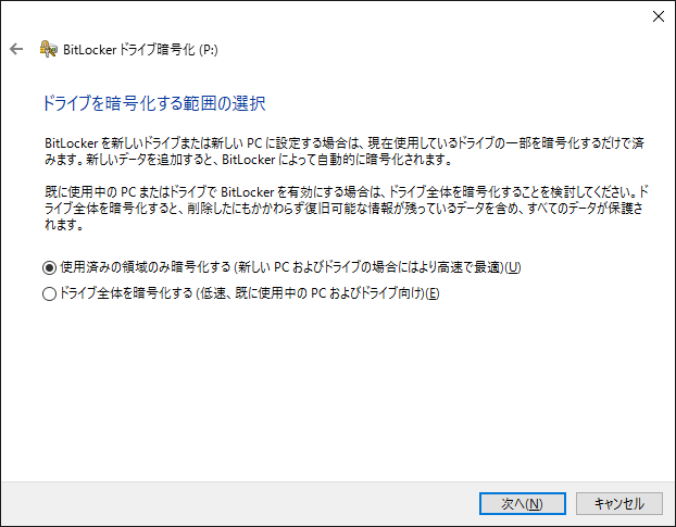 BitLockerの暗号化の範囲を選択する画面