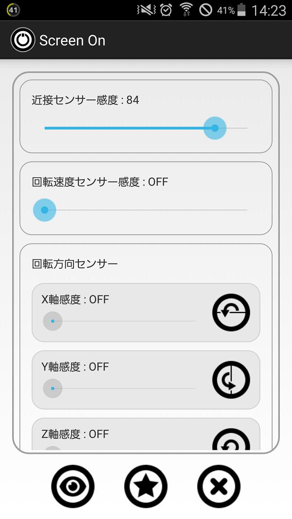 Screen Onの設定画面