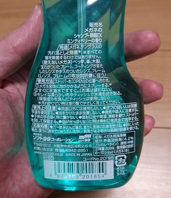 メガネのシャンプーボトル背面の説明書き