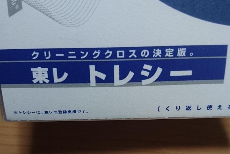 トレシーのパッケージ中の製品名称ロゴ