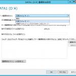 Windows Serverのデータ重複除去解除後のサイズを推定する方法