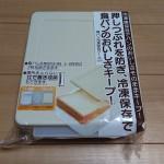 食パンの冷凍保存には、スケーター食パン冷凍保存ケース SBR2がおすすめ!