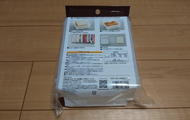 スケーター(SKATER)食パン冷凍保存ケース SBR2のパッケージ背面
