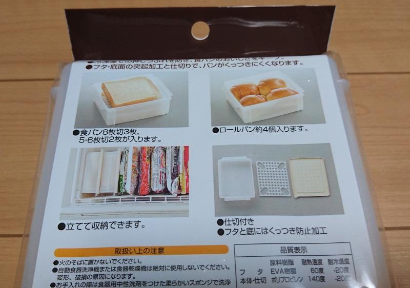 plain-bread-case-5