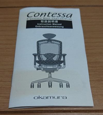 okamura-contessa-28