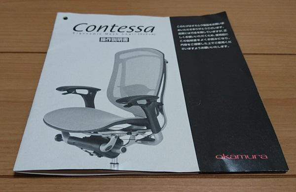 okamura-contessa-34