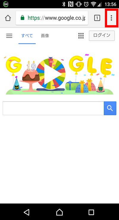 スマホ版のGoogle Chromeのメニューボタン