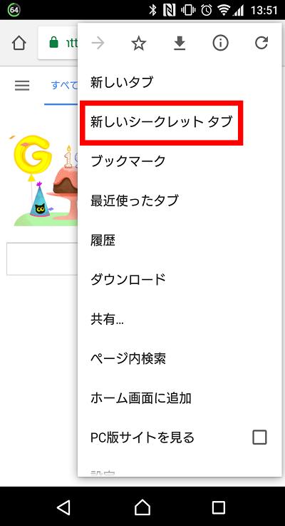 スマホ版のGoogle Chromeの新しいシークレット タブボタン