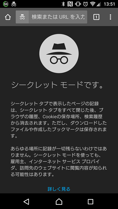 スマホ版のGoogle Chromeのシークレットモードの画面