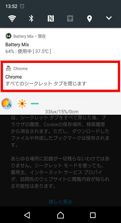 スマホ版のGoogle Chromeのタブをすべて閉じるメニューボタン