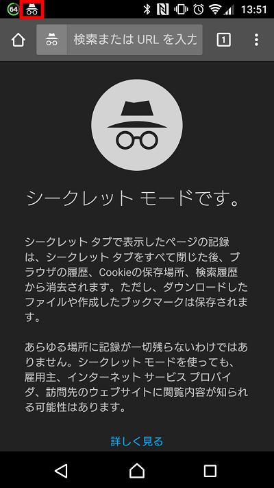 Chromeのシークレット モードが終了していないことを示す、帽子をかぶったメガネの人のマーク