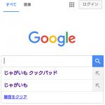 Googleの検索履歴の表示や削除、残さないようにする設定方法