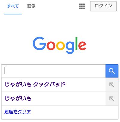 スマホやPCのGoogleの検索履歴の表示や削除、残さないようにする