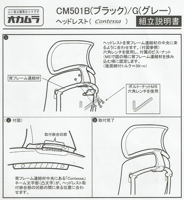contessa-big-headrest-manual