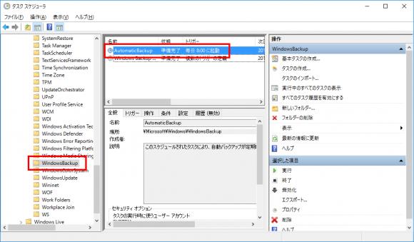 タスク スケジューラ windows10