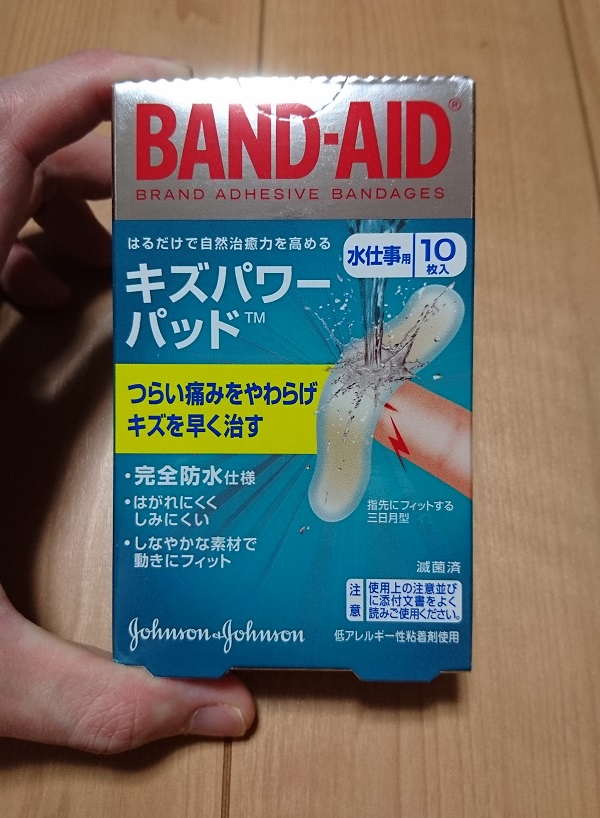 band-aid-kizu-powerpad-1