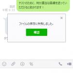 PC版LINEで画像の表示送付ができない原因はウィルス対策ソフト?