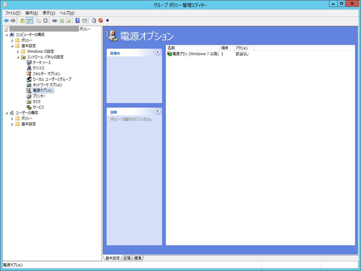 グループポリシー管理エディター上の電源オプションの設定画面