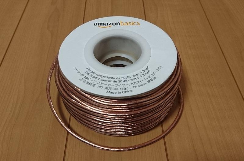 amazon-basics-speaker-cable-1