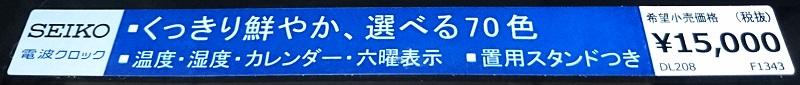 SEIKO DL208Wの液晶表示部に貼ってあった説明文と価格が記載されたシール