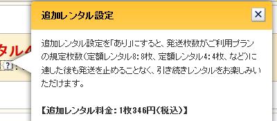 tsutaya-discas-additional-rental-1