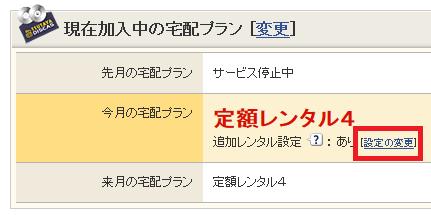 tsutaya-discas-teigaku-rental-plan-4-2