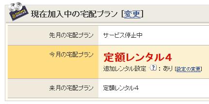 tsutaya-discas-teigaku-rental-plan-4
