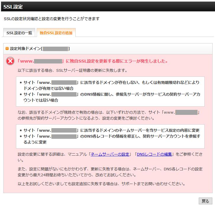 レンタルサーバーサービス XSERVERの無料独自SSL更新時のエラー画面