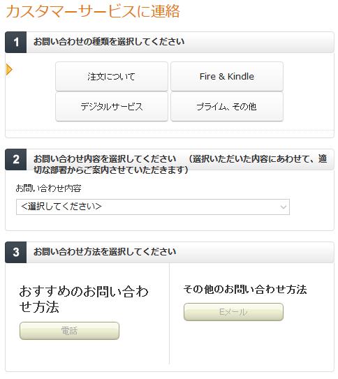 Amazonの『カスタマーサービスに連絡』画面