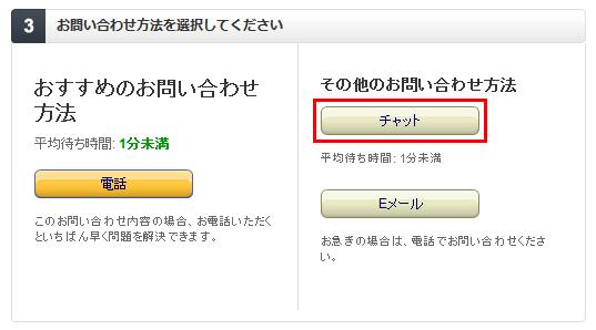 Amazonの『カスタマーサービスに連絡』画面中の問い合わせ方法選択部のチャットボタンの位置を示した図