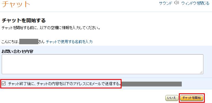 Amazonのチャット画面中の、『チャット終了後に、チャットの内容を以下のアドレスにEメールで送信する。』チェックボックスと、『チャットを開始』ボタンの位置を示した図
