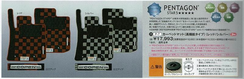 daihatsu-copen-floor-mat