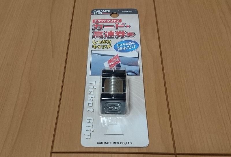 カーメイト SZ45 チケットホルダー(チケットクリップ)のパッケージ